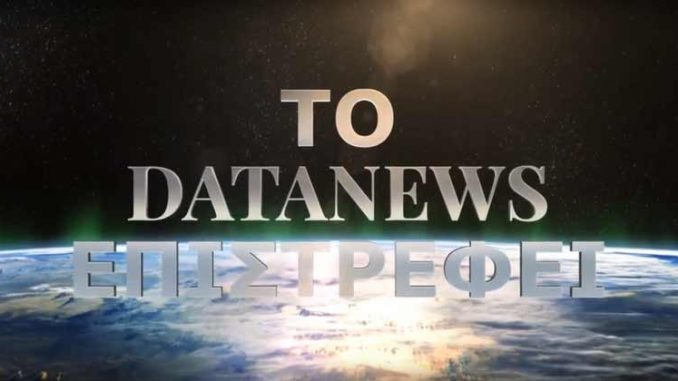 Το Datanews επιστρέφει - Online Greek News site